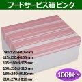 送料無料・フードサービス箱「ピンク」 90×125×105mm他全6サイズ「100枚から」紙箱