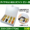 送料無料・ゼリー用ギフト箱 ダイヤキルトBOX ホワイト ゼリー用 316×229×77(mm) 「50個」