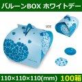 送料無料・菓子用ギフト箱 バルーンBOX ホワイトデー 110×110×110(mm) 「100箱」