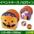 送料無料・菓子用ギフト箱 イベントケース ハロウィン 115×85×150(mm) 「100個」