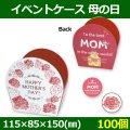 送料無料・菓子用ギフト箱 イベントケース 母の日 115×85×150(mm) 「100個」