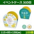 送料無料・菓子用ギフト箱 イベントケース 父の日 115×85×150(mm) 「100個」