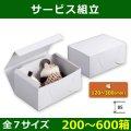 送料無料・菓子用ギフト箱 サービス組立 125×90×85〜300×240×85(mm) 「200〜600箱」全7サイズ