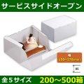 送料無料・菓子用ギフト箱 サービスサイドオープン 150×105×85〜270×210×85(mm) 「200〜500箱」全5サイズ
