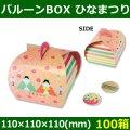 送料無料・菓子用ギフト箱 バルーンBOX ひなまつり 110×110×110(mm) 「100箱」