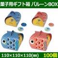 送料無料・菓子用ギフト箱 バルーンBOX 端午の節句 110×110×110(mm) 「100個」選べる全2種