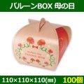 送料無料・菓子用ギフト箱 バルーンBOX 母の日 110×110×110(mm) 「100個」