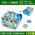 送料無料・菓子用ギフト箱 バルーンBOX エスぺシャリーフォーユーブルー 110×110×110(mm) 「100箱」