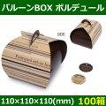 送料無料・菓子用ギフト箱 バルーンBOX ボルデュール 110×110×110(mm) 「100箱」