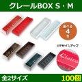 送料無料・菓子用ギフト箱 クレールBOX S=215×75×70(mm)  M=285×75×70(mm)「100個」