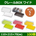 送料無料・菓子用ギフト箱 クレールBOX 110×215×70(mm) ワイド「100個」全5色