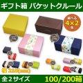 送料無料・菓子用ギフト箱 パケットクルール 210×100×100 / 210×200×100(mm) 「100/200箱」全4×2色(リバーシブル)