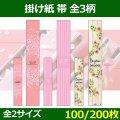 送料無料・掛け紙 帯 大・小 35×250(mm)ほか 全3柄「100/200枚」選べる全6種