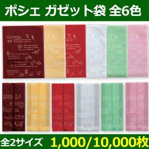 送料無料・ポシェ ガゼット袋 全6色×2サイズ 65×25×135(mm)ほか 「1,000/10,000枚」選べる全12種