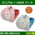 送料無料・菓子用ギフト箱 ミニバルーンBOX ハート 赤・青 85×85×85(mm) 「200箱」全2色
