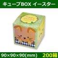 送料無料・菓子用ギフト箱 キューブBOX イースター 90×90×90(mm) 「200箱」