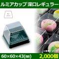 送料無料・菓子用ギフトケース ルミアカップ 外寸=60×60×43 内寸52×52×43(mm) 深口レギュラー 黒F「2000個」