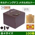 送料無料・ケーキ用箱 キルティング デコ メタルボルドー 4.5〜7号 162×163×150〜257×259×150(mm) 金台紙:有・無「100箱」全4サイズ