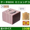 送料無料・ケーキ用箱 ミニョンデコ 4.5〜7号 162×163×150〜257×259×150(mm) 金台紙:有・無「100箱」全4サイズ