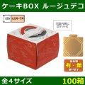 送料無料・ケーキ用箱 ルージュデコ 4.5〜7号 162×163×150〜257×259×150(mm) 金台紙:有・無「100箱」全4サイズ