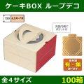 送料無料・ケーキ用箱 ループデコ 4.5〜7号 162×163×150〜257×259×150(mm) 金台紙:有・無「100箱」全4サイズ