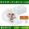 送料無料・菓子用ギフト箱 サイドオープンキャリー110 120×90×110〜270×210×110(mm) 「100〜400箱」全6サイズ