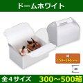 送料無料・菓子用ギフト箱 ドームホワイト 150×105×80(105)〜240×180×80(130)(mm) 「300〜500箱」全4サイズ