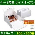 送料無料・菓子用ギフト箱 サイドオープン 150×105×90〜240×180×90(mm) 「300〜500箱」全4サイズ
