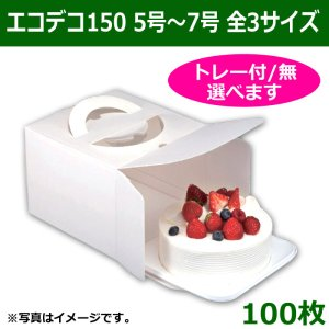 送料無料・軽量ダンボール箱デコレーションボックス  エコデコ150  5〜7号  全3サイズ「100枚」