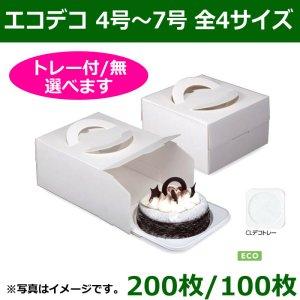 送料無料・軽量ダンボール箱デコレーションボックス  エコデコ4号〜7号 全4サイズ「200枚/100枚」