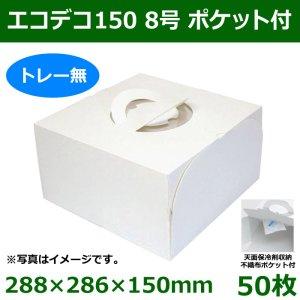 送料無料・保冷剤用不織布ポケット付デコレーションボックス  エコデコ150  8号「50枚」