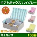 送料無料・菓子用ギフト箱 ギフトボックス ハイグレー 260×180×85 / 300×210×85(mm) 「100箱」全4色