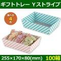 送料無料・菓子用ギフト箱 ギフトトレー Yストライプ 255×170×80(mm) 「100箱」全4色
