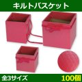送料無料・菓子用ギフト箱 キルトバスケット メタリックレッド 3.5〜5寸 「100個」