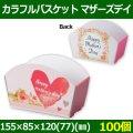送料無料・菓子用ギフト箱 カラフルバスケット マザーズデイ 155×85×120(77)(mm) 「100個」