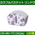 送料無料・菓子用ギフト箱 カラフルバスケット リンドウ 155×85×77(120)(mm) 「100個」