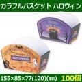 送料無料・菓子用ギフト箱 カラフルバスケット ハロウィン 155×85×77(120)(mm) 「100個」