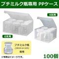 送料無料・デザートカップ プチミルク瓶専用PPケース  全2サイズ「100個」