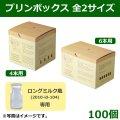 送料無料・デザートカップ ロングミルク瓶用ケース  プリンボックス  全2サイズ「100個」