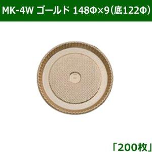 送料無料・MKデコトレー 4W ゴールド 148Φ×9(底122Φ) 「200枚」