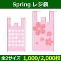 送料無料・ spring レジ袋 S・M 180×100×350(mm)ほか 「1,000/2,000枚」選べる全2種