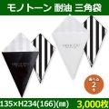 送料無料・テイクアウト用袋 モノトーン 耐油 三角袋 ブラック・ホワイト 135×H234(166)(mm) 「3000枚」選べる2色