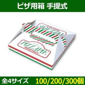 送料無料・ピザ用箱 ピザ箱 手提式 205×205×H30(mm)〜 8・9・11・12インチ「100/200/300個」選べる全4サイズ