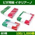 送料無料・ピザ用箱 イタリアーノ 326×326×H50(mm)〜 12・14インチ「100/1000個」選べる全4サイズ