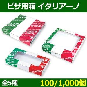 画像1: 送料無料・ピザ用箱 イタリアーノ 326×326×H50(mm)〜 12・14インチ「100/1000個」選べる全4サイズ
