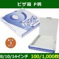 送料無料・ピザ箱 ピザP柄 8 / 10 / 14 インチ「100 / 1000個」選べる3サイズ