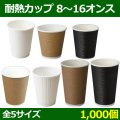 送料無料・耐熱カップ(8・9・10・12・16オンス)ホワイト・クラフト・ブラウン・ブラック「1000個」選べる5サイズ