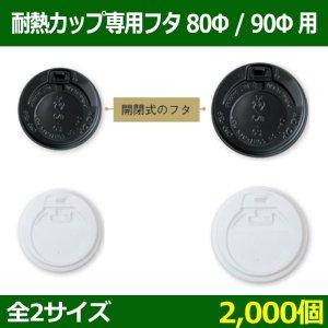 送料無料・耐熱カップ専用フタ ホットリフトアップリッド 80Φ用=Φ81×H22(mm) 90Φ用=Φ92×H22(mm)  黒・白「2000個」選べる2サイズ×2色