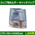 送料無料・カップ用ホルダー キャッチバック 270×50×H260(mm) 2個用ナチュラル「1000枚」