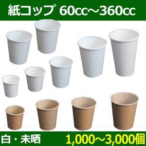送料無料・紙コップ 2〜12オンス(60〜360cc)白・未晒「1000〜3000個」選べる7サイズ